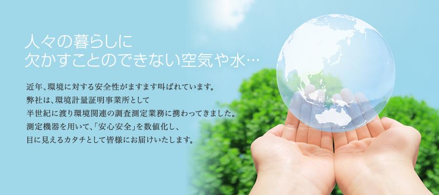 人々の暮らしに欠かすことのできない空気や水