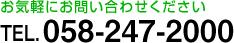 電話番号058-247-2000